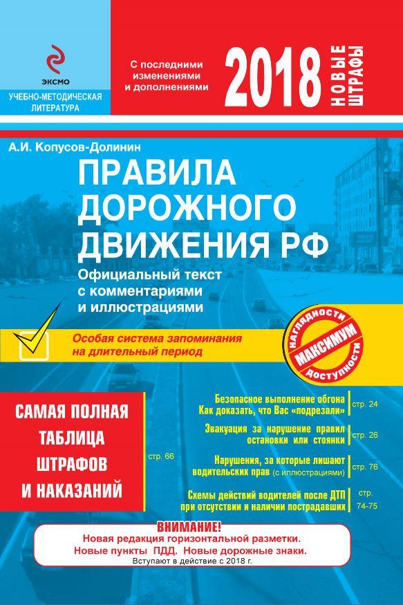 Копусов-Долинин А. - ПДД РФ на 2018 г. с комментариями и иллюстрациями (со всеми самыми последними изменениями и дополнениями) обложка книги
