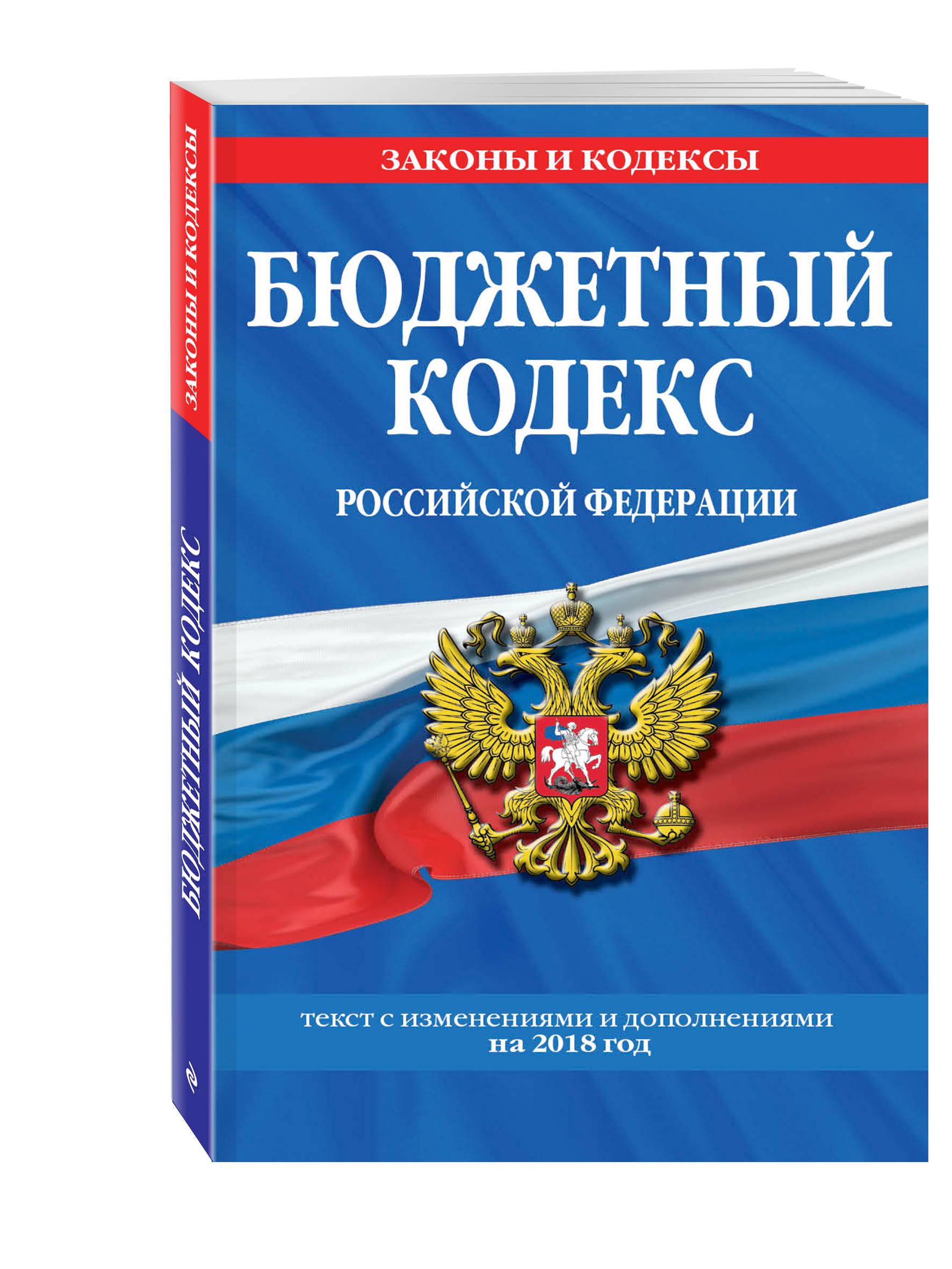 9785040921072 - Бюджетный кодекс Российской Федерации: текст с изменениями и дополнениями на 2018 г. - Книга