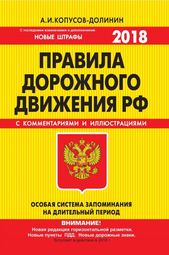 Копусов-Долинин А. ПДД. Особая система запоминания (с последними изменениями на 2018 год)