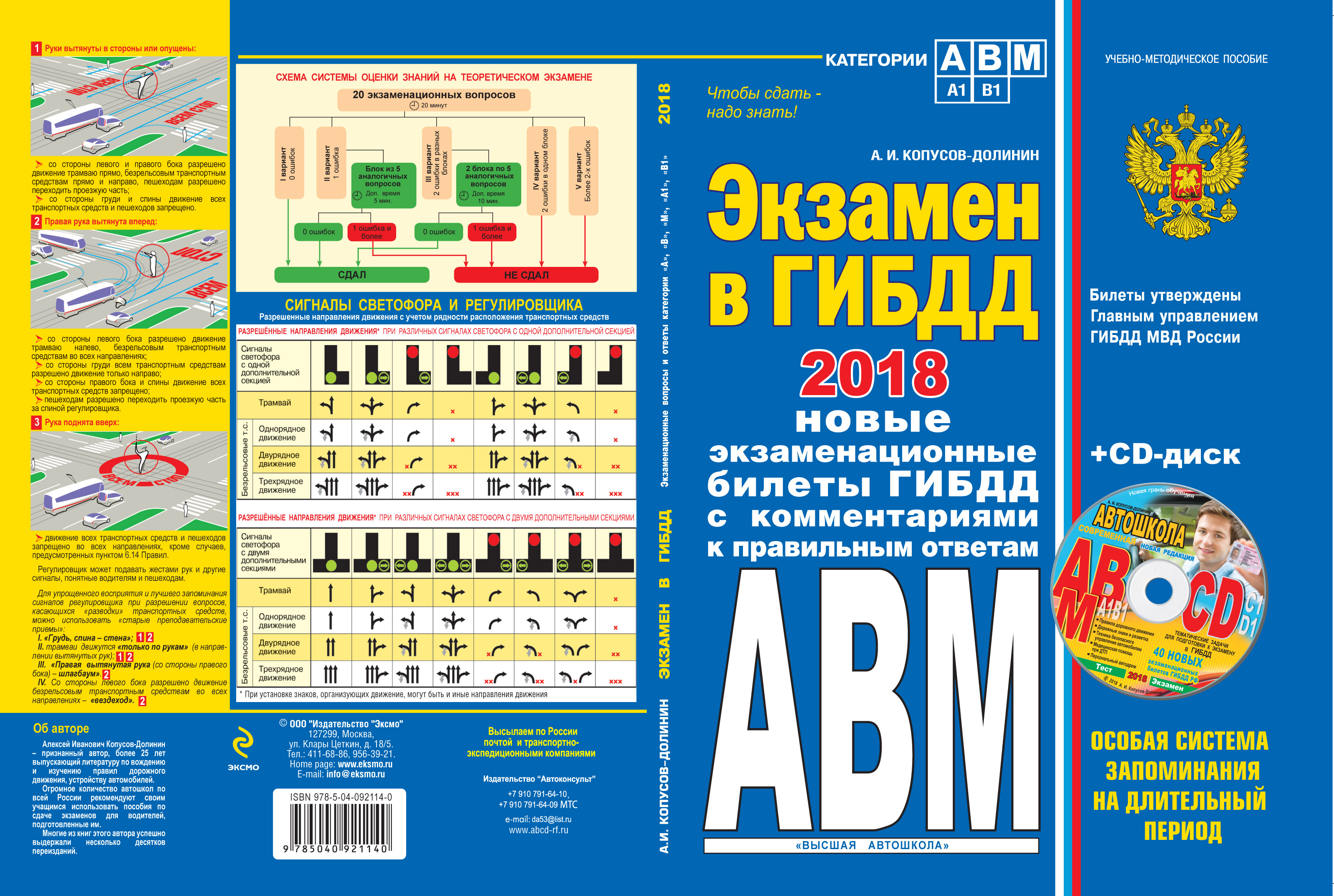 Копусов-Долинин А.И. Экзамен в ГИБДД. Категории А, В, M, подкатегории A1. B1. 2018 год (+CD) билеты для экзамена в гибдд категории а b m с программой подготовки и тестирования с изменениями от 04 04 17