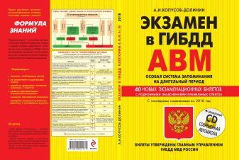 Копусов-Долинин А. - Экзамен в ГИБДД. Категории А, В, M, подкатегории A1. B1. Особая система запоминания по состоянию на 2018 год (+CD) обложка книги