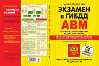 Экзамен в ГИБДД. Категории А, В, M, подкатегории A1. B1. Особая система запоминания по состоянию на 2018 год (+CD) Копусов-Долинин А.И.