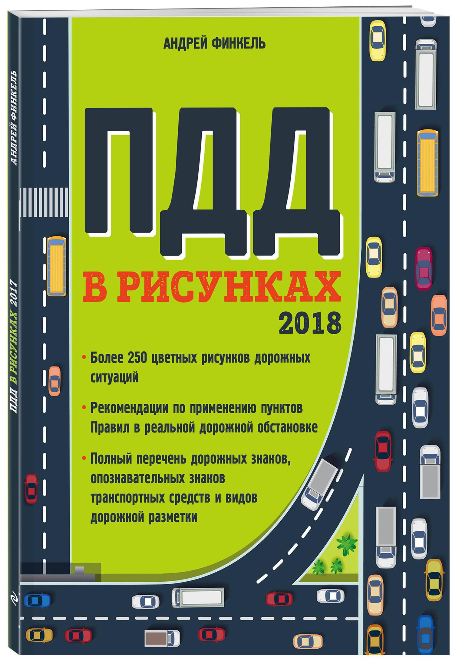 Финкель А.Е. Правила дорожного движения в рисунках (редакция 2018 г.)