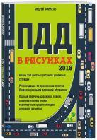 Финкель А.Е. - Правила дорожного движения в рисунках (редакция 2018 г.)' обложка книги