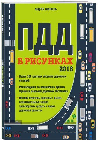 Финкель А.Е. - Правила дорожного движения в рисунках (редакция 2018 г.) обложка книги