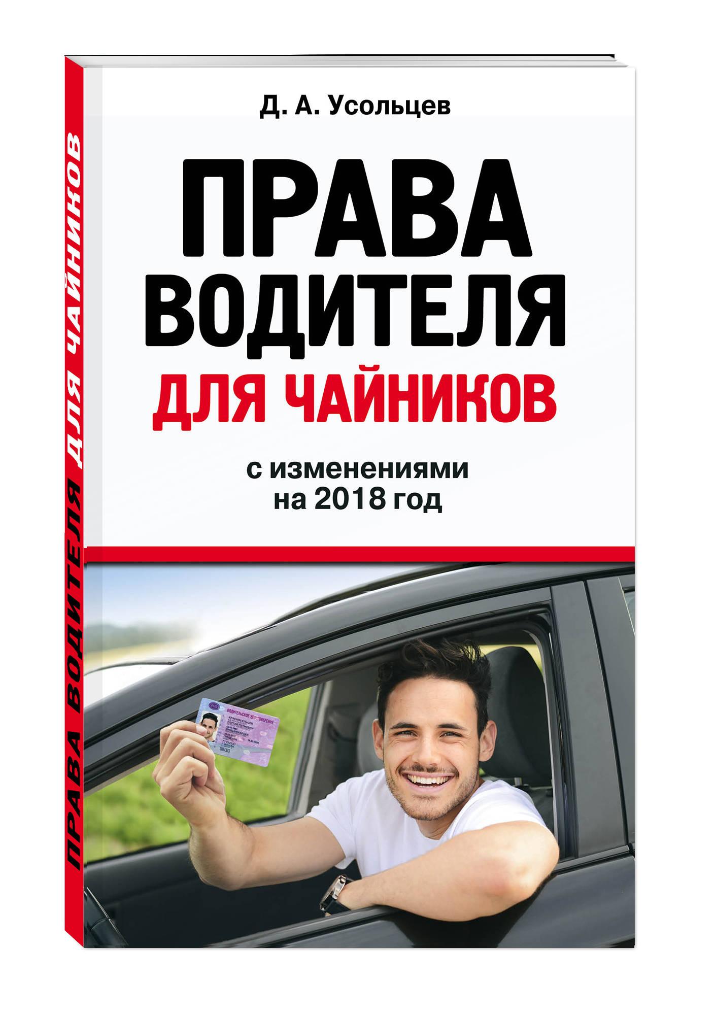 Усольцев Д.А. Права водителя для чайников. С изм. на 2018 год д а усольцев права водителя для чайников с изменениями на 2018 год