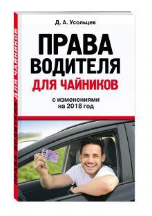 Права водителя для чайников. С изм. на 2018 год