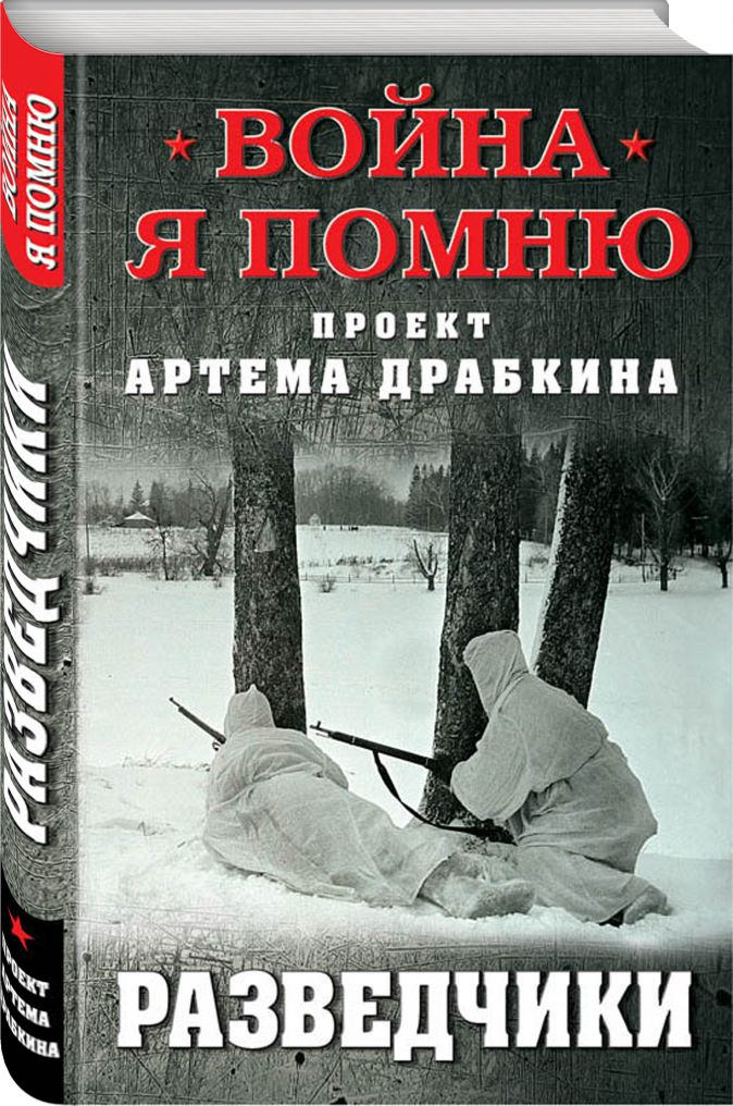 Драбкин А.В., сост. - Разведчики обложка книги