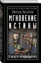 Виктор Носатов - Мгновение истины. В августе четырнадцатого' обложка книги