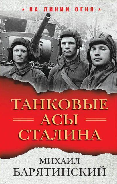 Танковые асы Сталина - фото 1