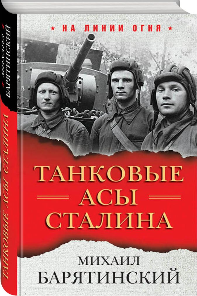 Танковые асы Сталина Михаил Барятинский