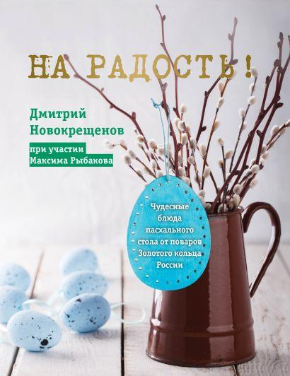 На радость! Чудесные рецепты пасхального стола от поваров Золотого кольца России - фото 1