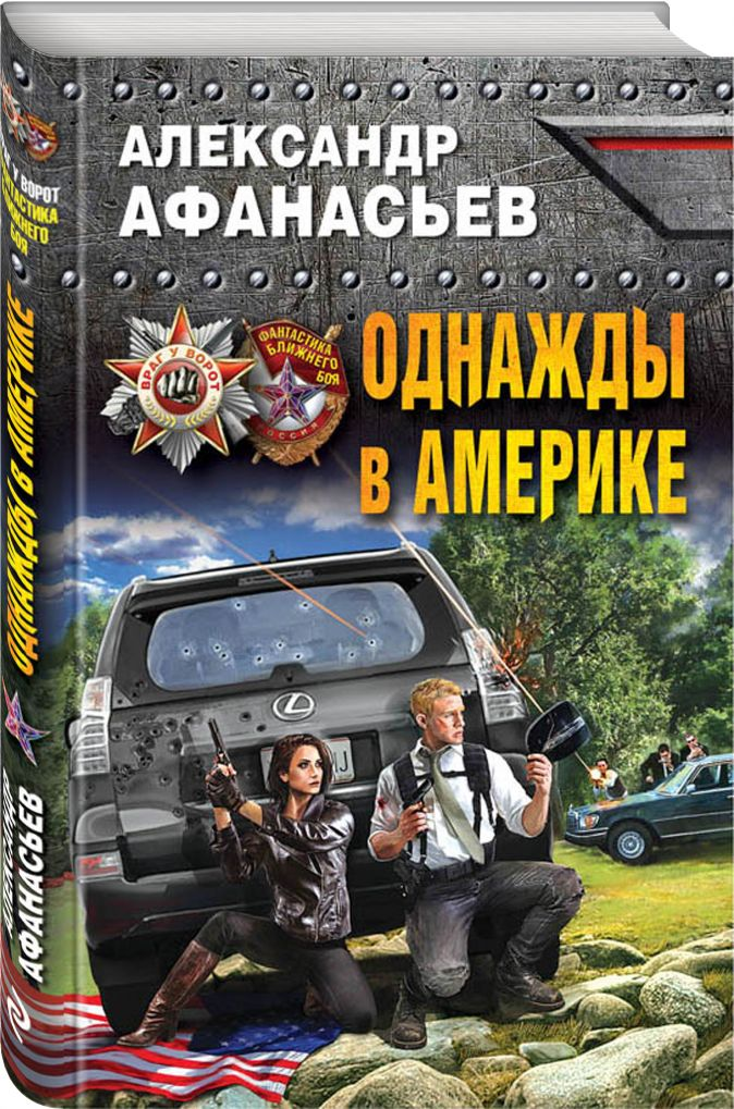 Александр Афанасьев - Однажды в Америке обложка книги