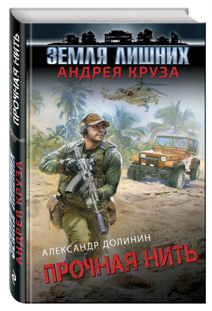 Александр Долинин - Земля лишних. Прочная нить обложка книги