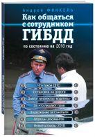 Андрей Финкель - Как общаться с сотрудником ГИБДД (по состоянию на 2018 год)' обложка книги