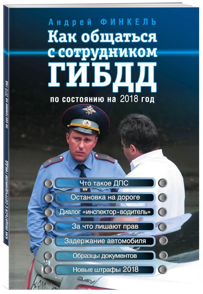 Андрей Финкель - Как общаться с сотрудником ГИБДД (по состоянию на 2018 год) обложка книги