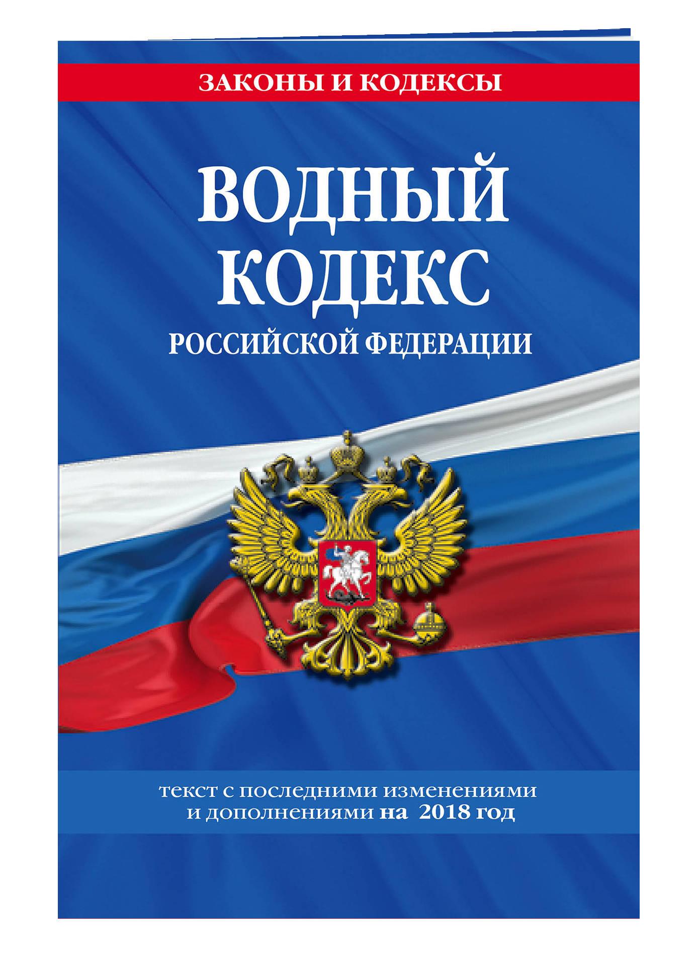 9785040921430 - Водный кодекс Российской Федерации: текст с посл. изм. и доп. на 2018 г. - Книга