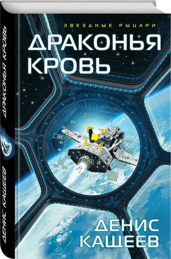Денис Кащеев - Драконья кровь обложка книги