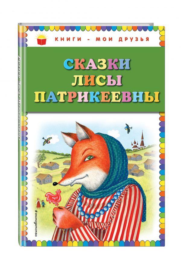 Сказки Лисы Патрикеевны фото