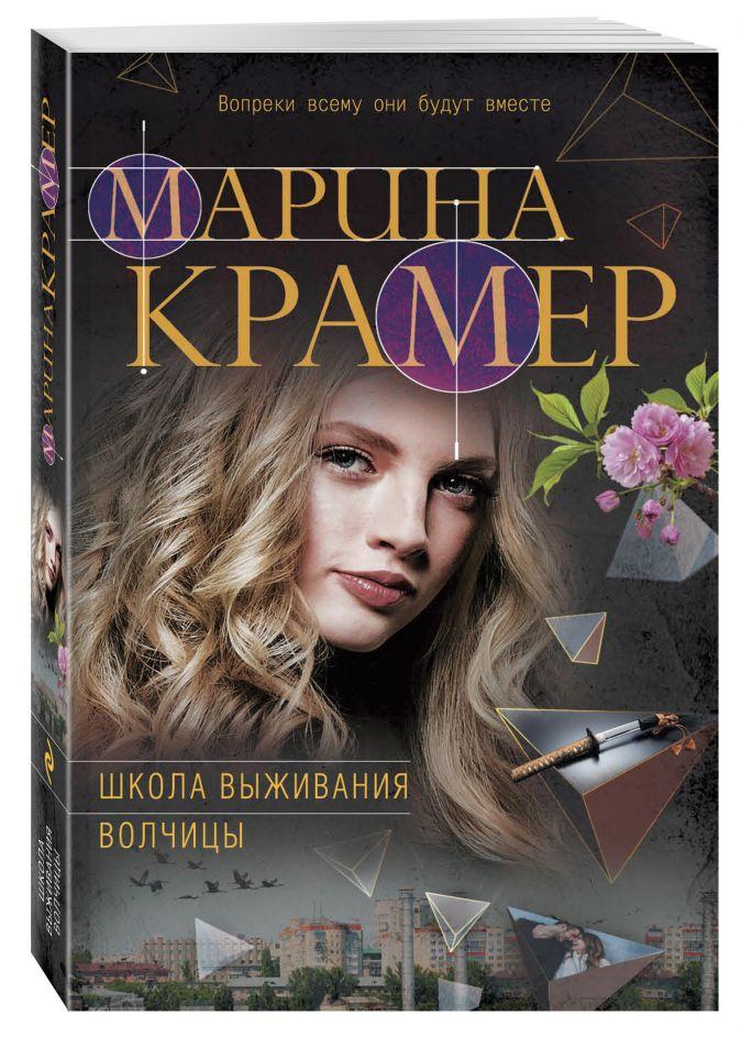 Марина Крамер - Школа выживания волчицы обложка книги