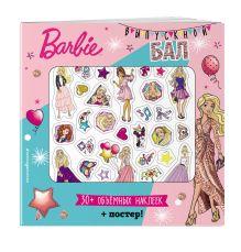 Barbie. Выпускной бал (+ плакат и 3D наклейки)