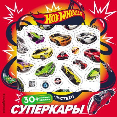 Hot Wheels. Суперкары (+ плакат и 3D наклейки) - фото 1