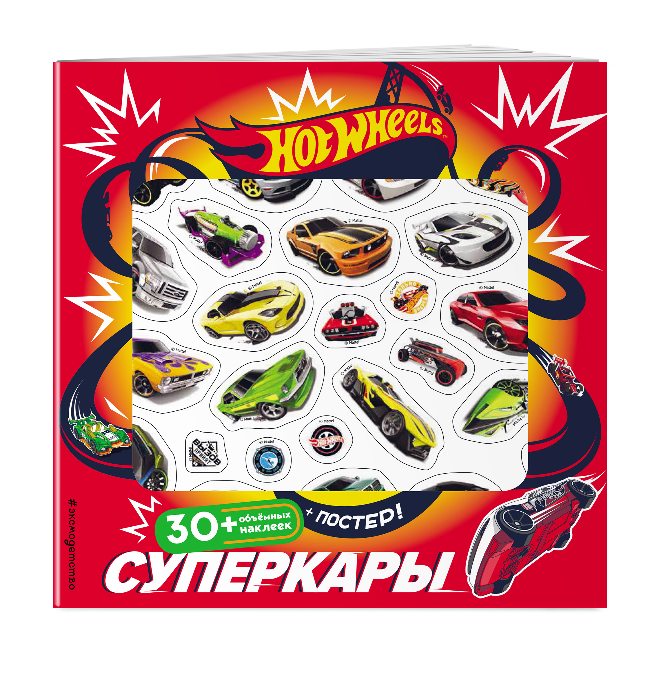 Hot Wheels. Суперкары (+ плакат и 3D наклейки) hot wheels на старт внимание марш плакат и 3d наклейки