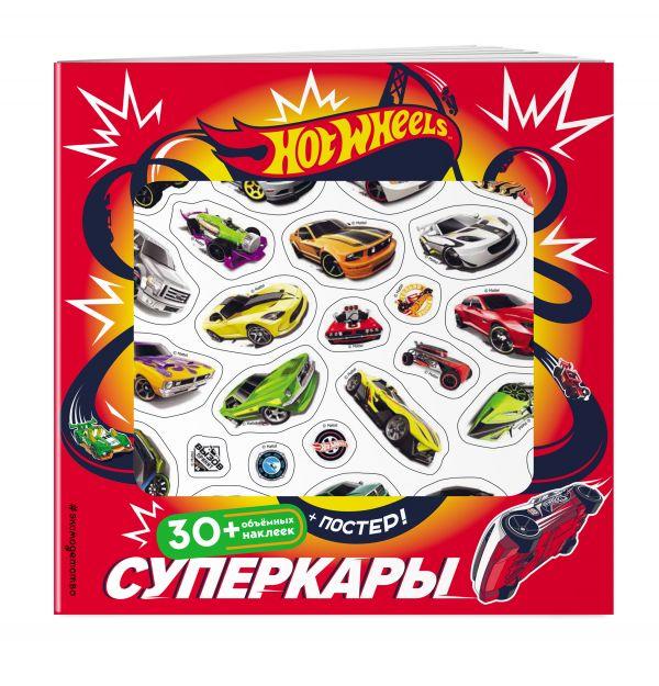 Hot Wheels. Суперкары (плакат + 3D наклейки)