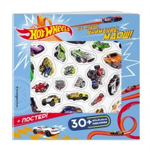 Hot Wheels. На старт, внимание, марш! (плакат + 3D наклейки)
