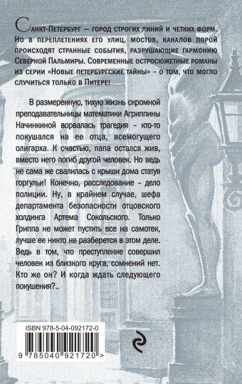 Дама с горгульей Юлия Алейникова