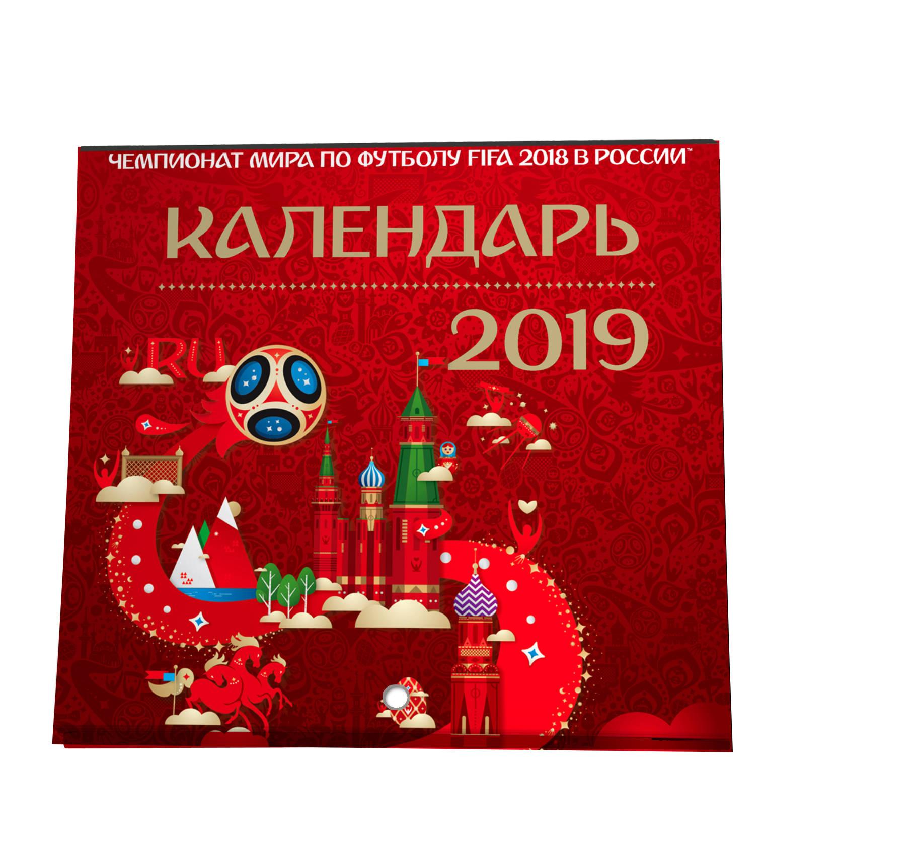 Чемпионат мира по футболу FIFA 2019 в России™ монета номиналом 25 рублей в специальном исполнении чемпионат мира по футболу fifa 2018 в россии кубок россия 2018 год