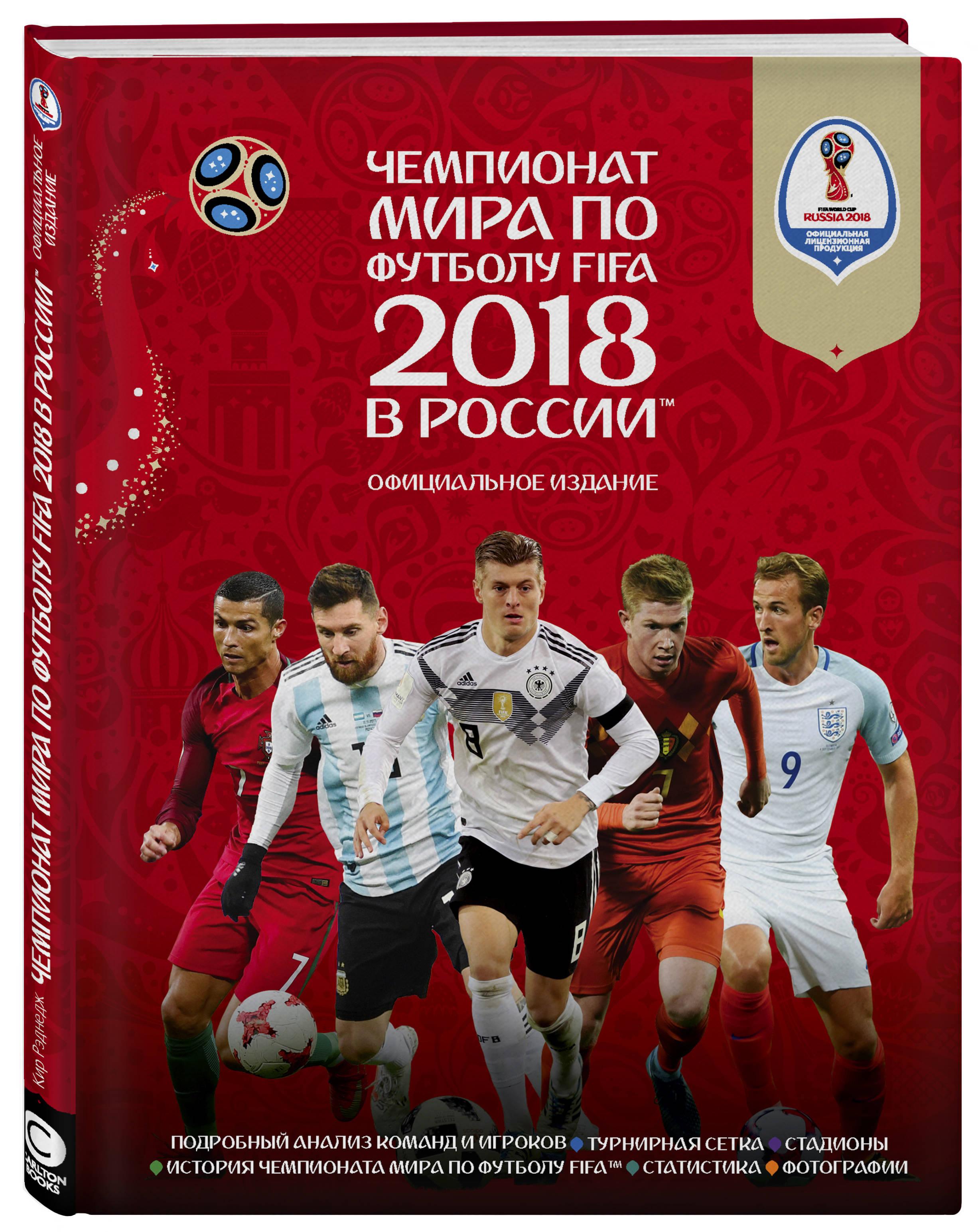 Рэднедж Кир Чемпионат мира по футболу FIFA 2018 в России™ Официальное издание цена