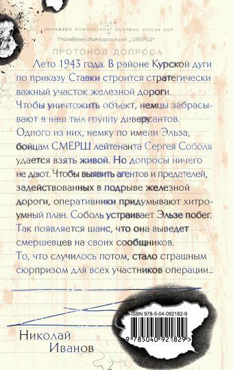 Объект 217 Николай Иванов