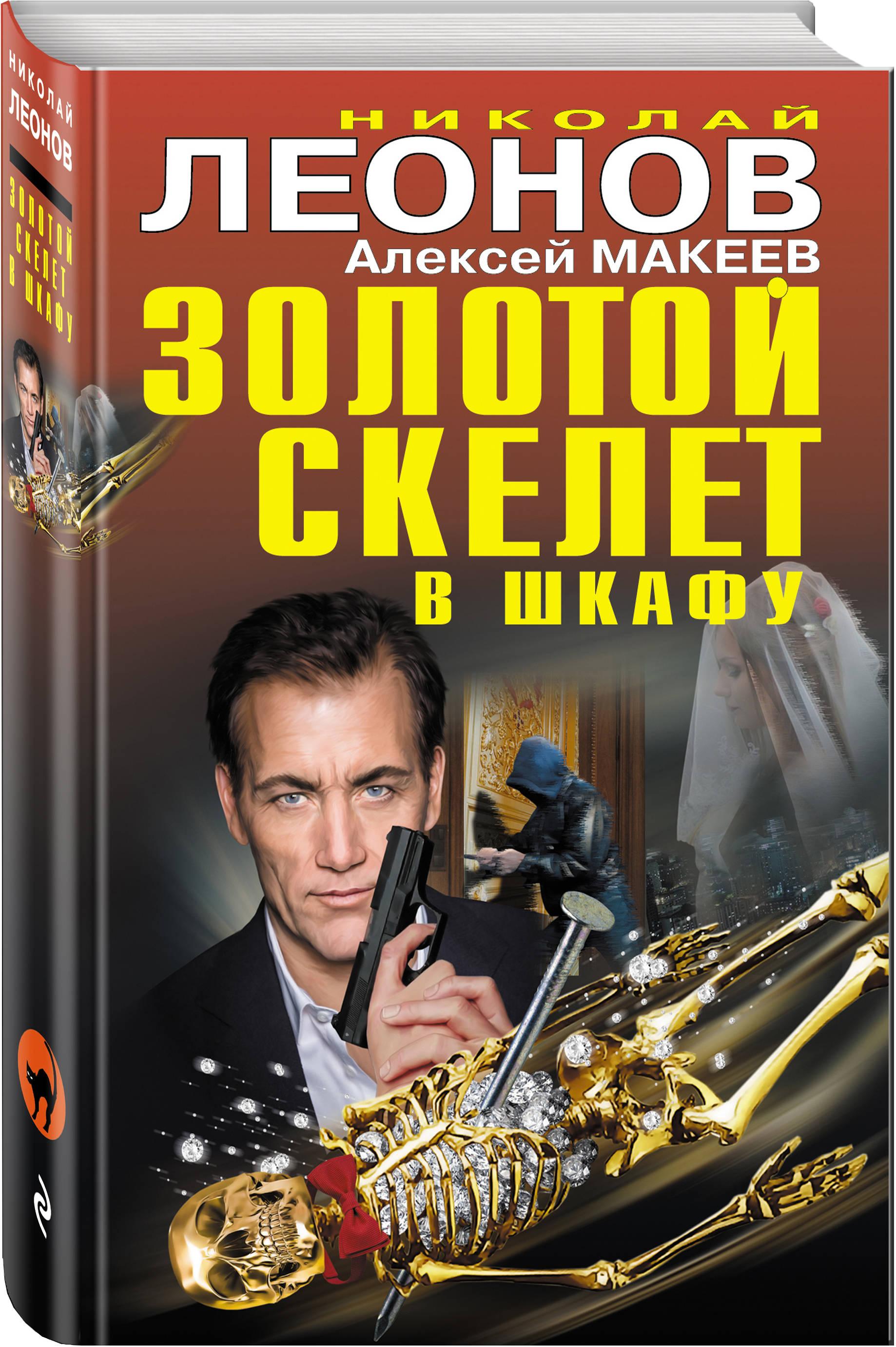 Леонов Н.И., Макеев А.В. Золотой скелет в шкафу покушение