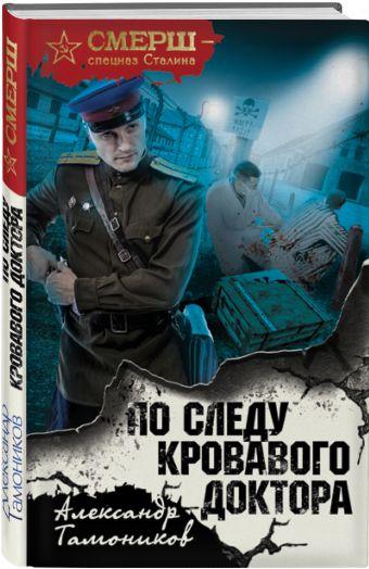 По следу кровавого доктора Александр Тамоников