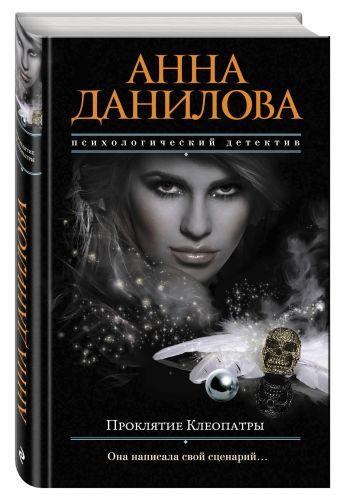 Проклятие Клеопатры Анна Данилова