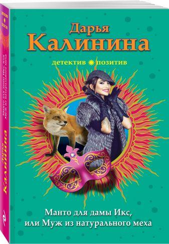 Дарья Калинина - Манто для дамы Икс, или Муж из натурального меха обложка книги