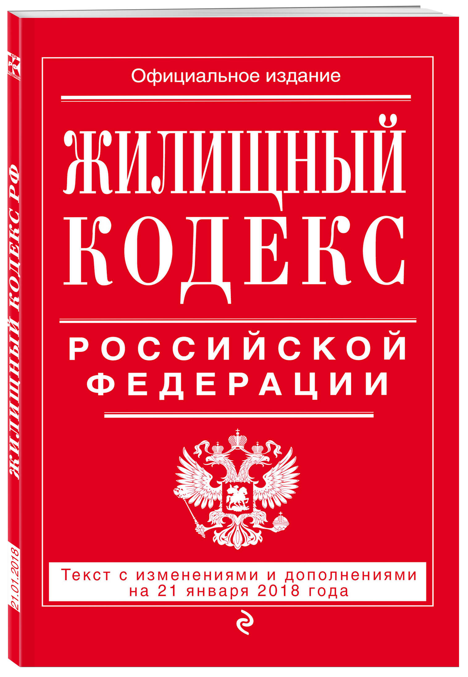 9785040921935 - Жилищный кодекс Российской Федерации: текст с изменениями и дополнениями на 21 января 2018 г. - Книга