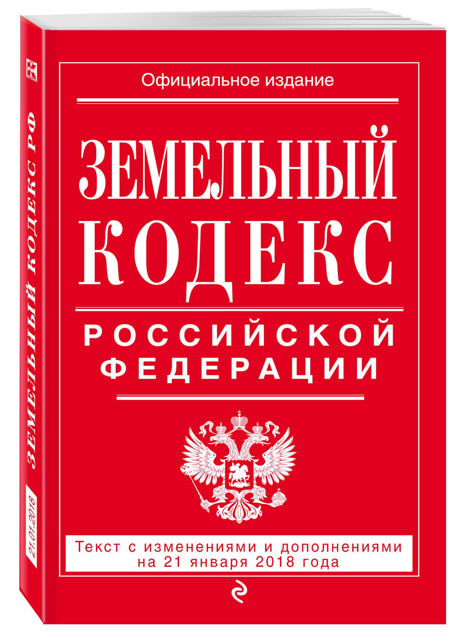 9785040921966 - Земельный кодекс Российской Федерации: текст с посл. изм. на 21 января 2018 г. - Книга