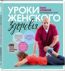 Уроки женского здоровья + DVD