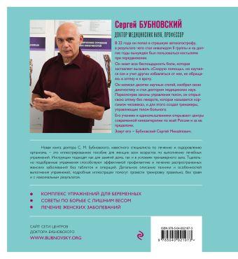 Уроки женского здоровья + DVD Сергей Бубновский