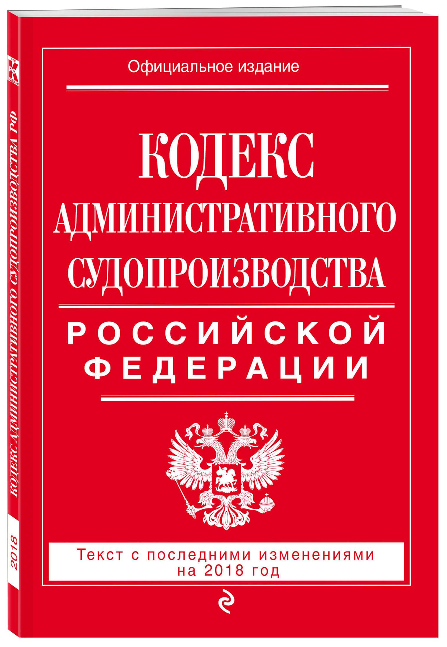 Кодекс административного судопроизводства РФ: текст с посл. изм. на 2018 год кодекс административного судопроизводства рф с изменениями на 2018 год