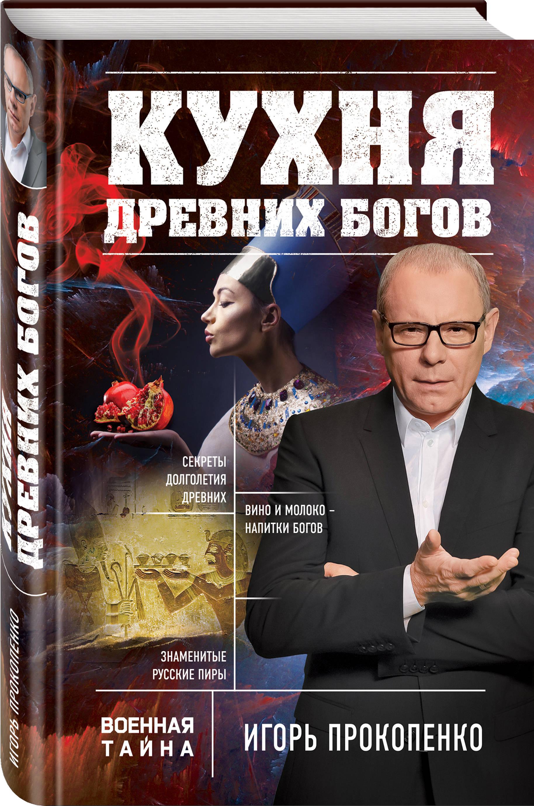 Игорь Прокопенко Кухня древних Богов цена