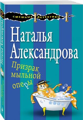 Призрак мыльной оперы Наталья Александрова