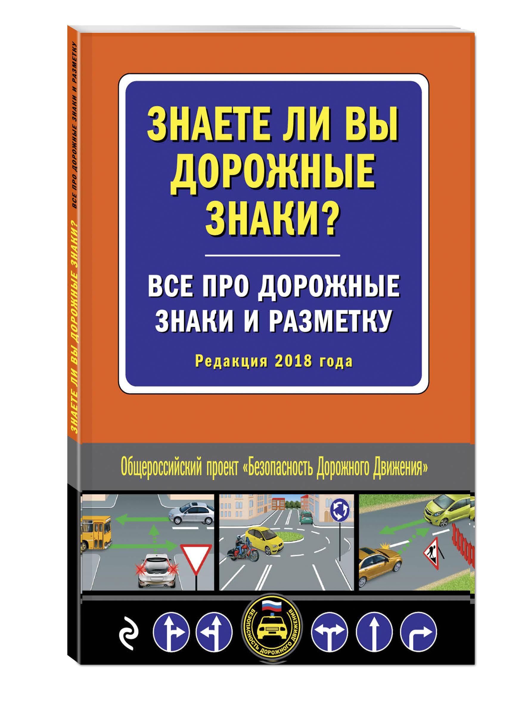 Знаете ли вы дорожные знаки? Все про дорожные знаки и разметку (Редакция 2018 года) фигурки игрушки лэм дорожные знаки