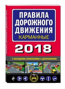 Правила дорожного движения 2018 карманные с последними изменениями и дополнениями