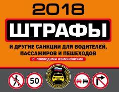 Штрафы и другие санкции для водителей, пассажиров и пешеходов (с последними изменениями на 2018 год)