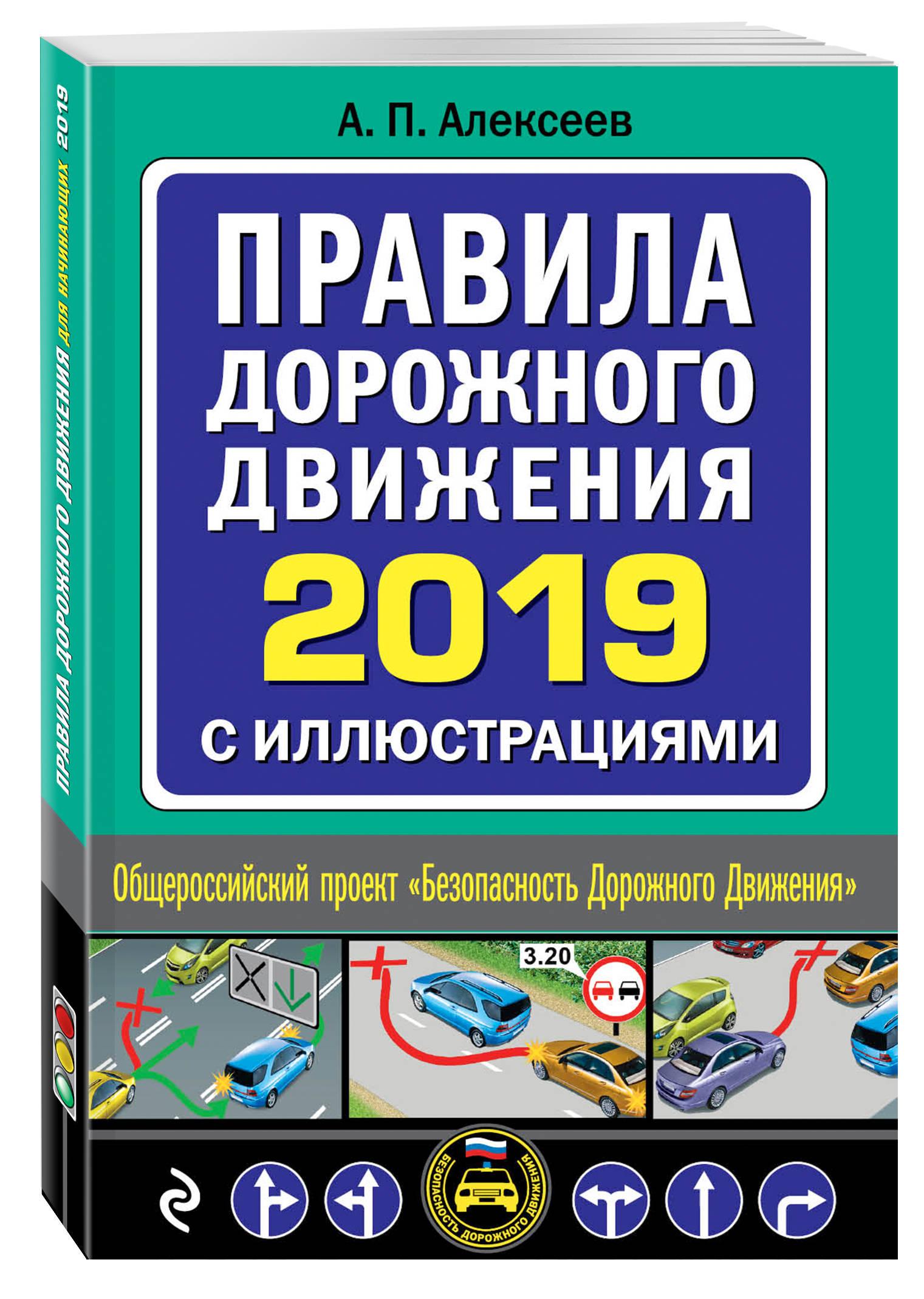 Николай Жульнев Правила дорожного движения для начинающих с изм. на 2019 год