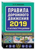 Жульнев Н.Я. - Правила дорожного движения для начинающих с изм. на 2019 год' обложка книги