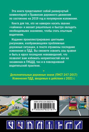 Правила дорожного движения для начинающих с изм. на 2019 год Николай Жульнев